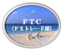 無料で参加して、3か月で資金10倍増へ!FTC(FXトレード部)の募集を開始しました